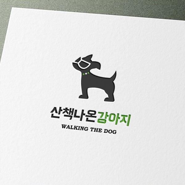 로고 디자인 | 산책나온강아지 로고 디자... | 라우드소싱 포트폴리오