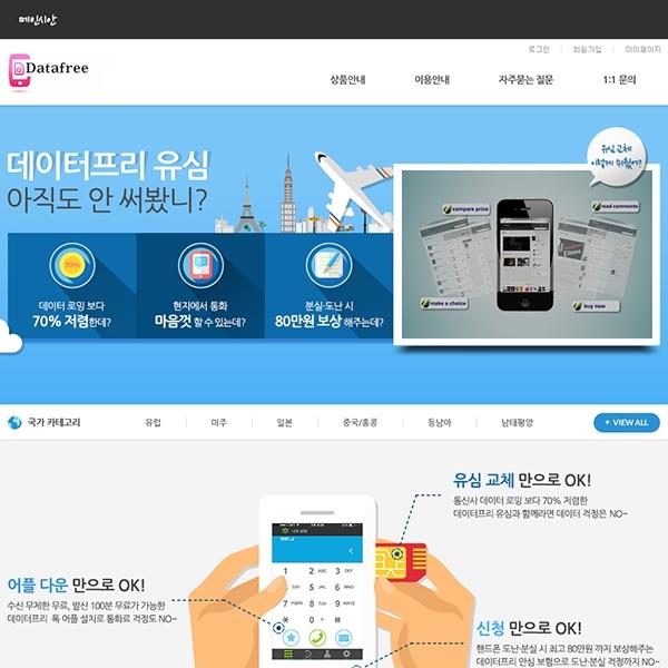 웹사이트 | 데이터프리 웹사이트 리모... | 라우드소싱 포트폴리오