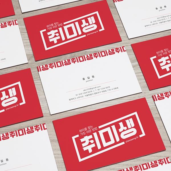 명함 / 봉투 | 취미생 명함 디자인 의뢰 | 라우드소싱 포트폴리오
