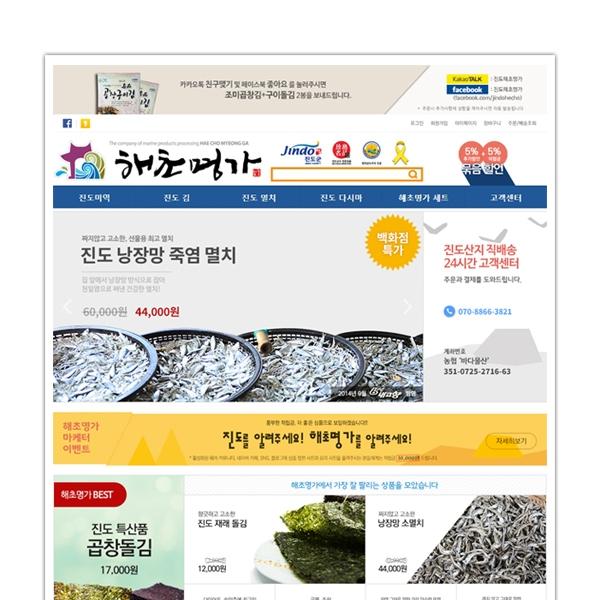 웹사이트 | 쇼핑몰 메인화면 제작 | 라우드소싱 포트폴리오