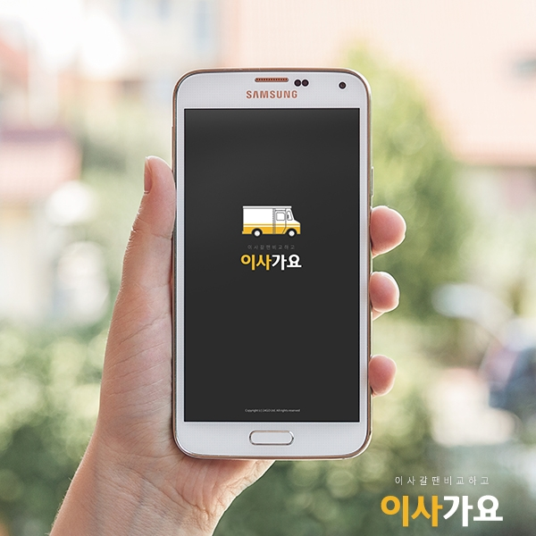 모바일 앱 | 이사/청소 중계 안드로이... | 라우드소싱 포트폴리오