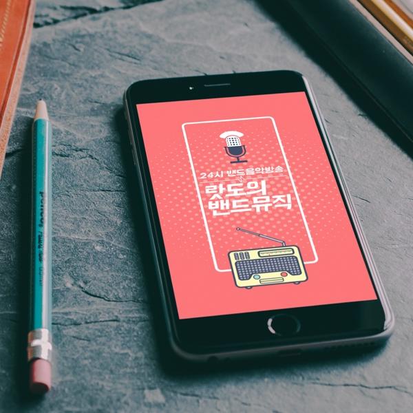 모바일 앱 | 인터넷 라디오 어플 랏도... | 라우드소싱 포트폴리오