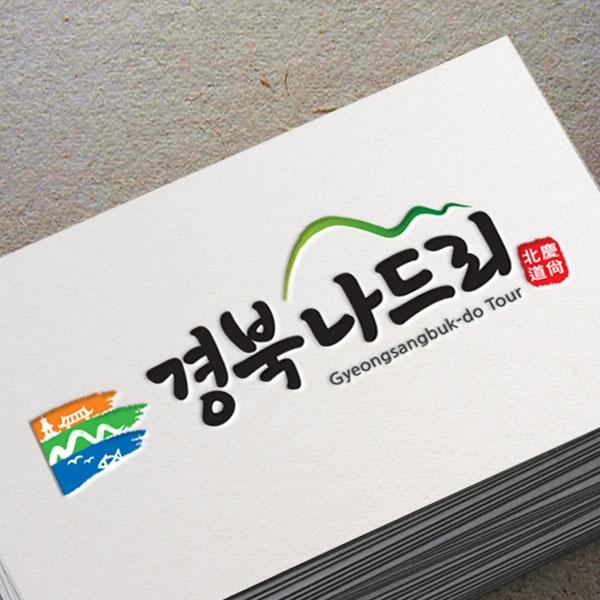 로고 디자인 | 경북관광공사 경북나드리 ... | 라우드소싱 포트폴리오