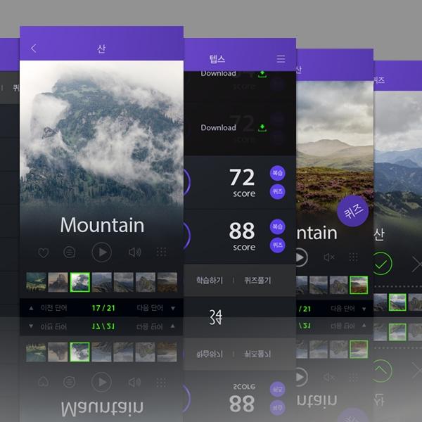 모바일 앱 | 앱디자인 4페이지 | 라우드소싱 포트폴리오