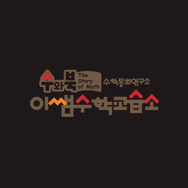 로고 + 간판 | 수와북 수학동화연구소 이쌤 수... | 라우드소싱 포트폴리오