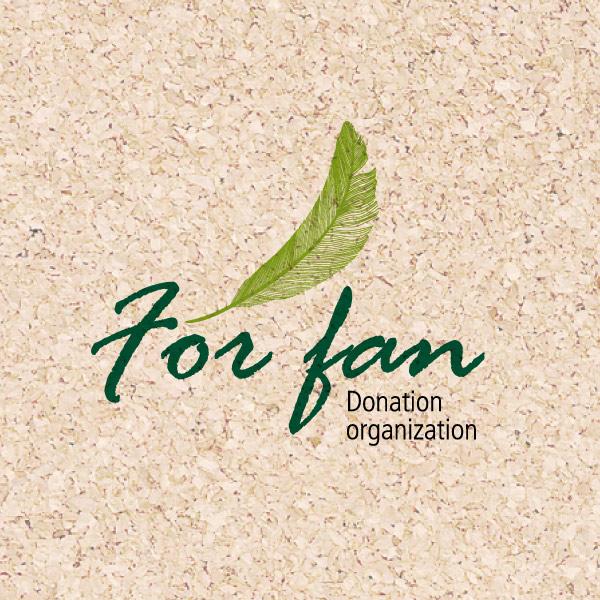 로고 디자인 | 기부금 회사 [ForFan]  | 라우드소싱 포트폴리오