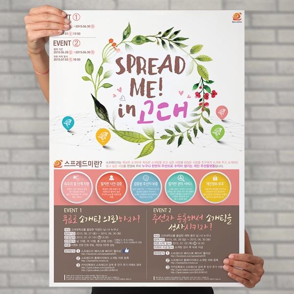 포스터 / 전단지   스프레드미 포스터 디자인 의뢰   라우드소싱 포트폴리오