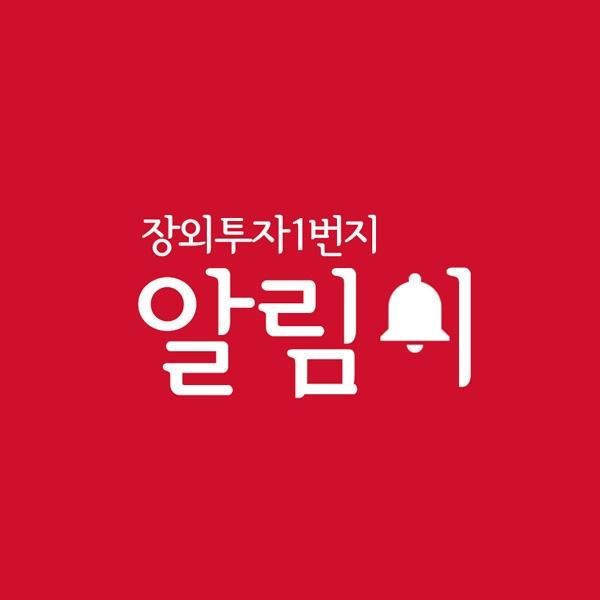 모바일 앱 |  장외투자1번지 알림이앱... | 라우드소싱 포트폴리오