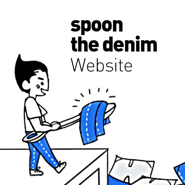 웹사이트 | 스푼더데님 | 라우드소싱 포트폴리오