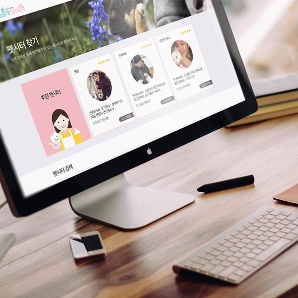 웹사이트 | 펫시터 중개 웹 플랫폼 ... | 라우드소싱 포트폴리오
