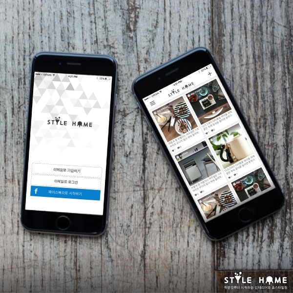 모바일 앱 | 스타일홈 앱 UI 리뉴얼 | 라우드소싱 포트폴리오
