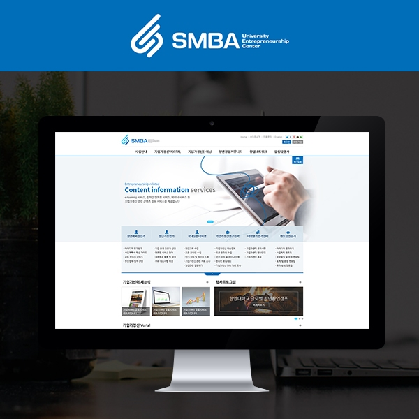 웹사이트 | SMBA University ... | 라우드소싱 포트폴리오