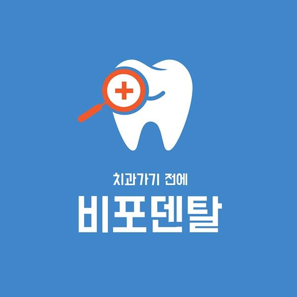 모바일 앱 | 비포덴탈 모바일APP 로... | 라우드소싱 포트폴리오