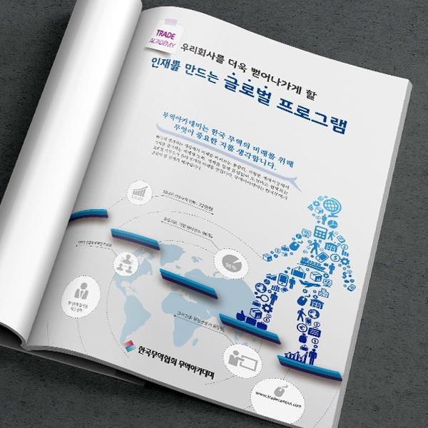 상세 페이지 | 무역아카데미 광고디자인 공모 | 라우드소싱 포트폴리오