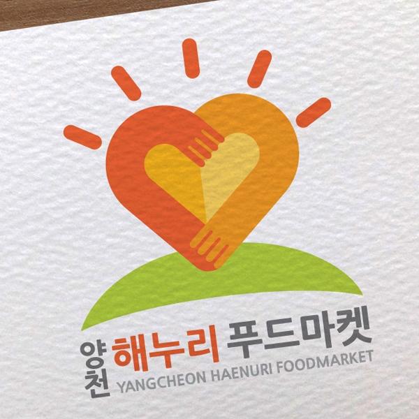 로고 디자인 | 양천구해누리푸드마켓 로고... | 라우드소싱 포트폴리오