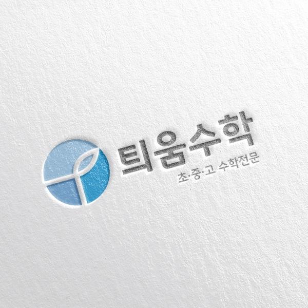 로고 + 간판 | 틔움수학 | 라우드소싱 포트폴리오