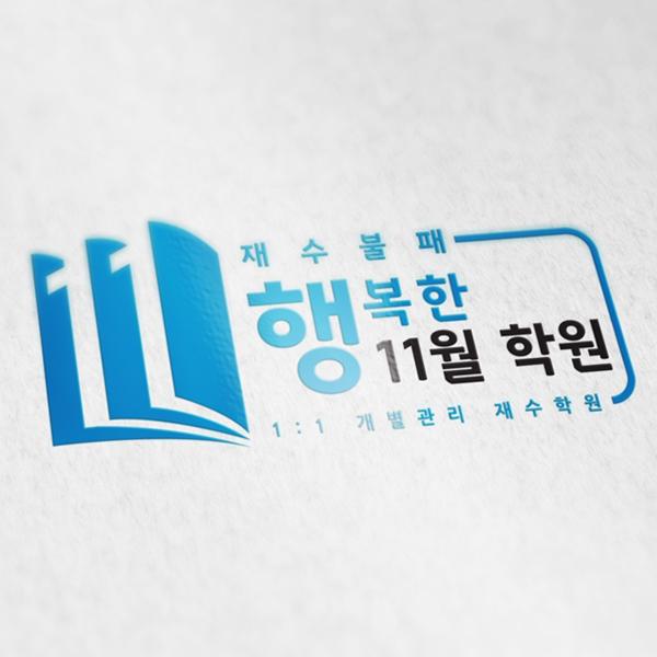 로고 디자인   행복한 11월 학원 로고...   라우드소싱 포트폴리오