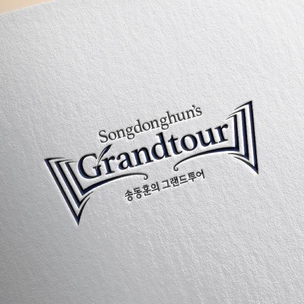 로고 디자인   송동훈의 그랜드투어 로고...   라우드소싱 포트폴리오