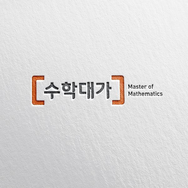 로고 + 간판 | 수학대가  Master of ... | 라우드소싱 포트폴리오
