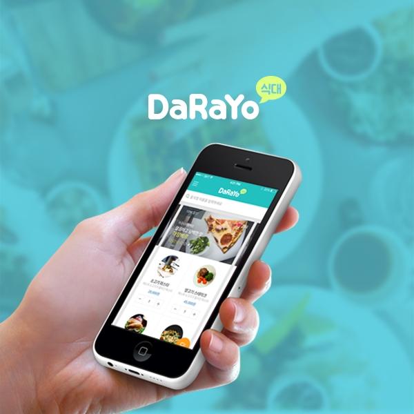 모바일 앱   (주)에프아이티   라우드소싱 포트폴리오