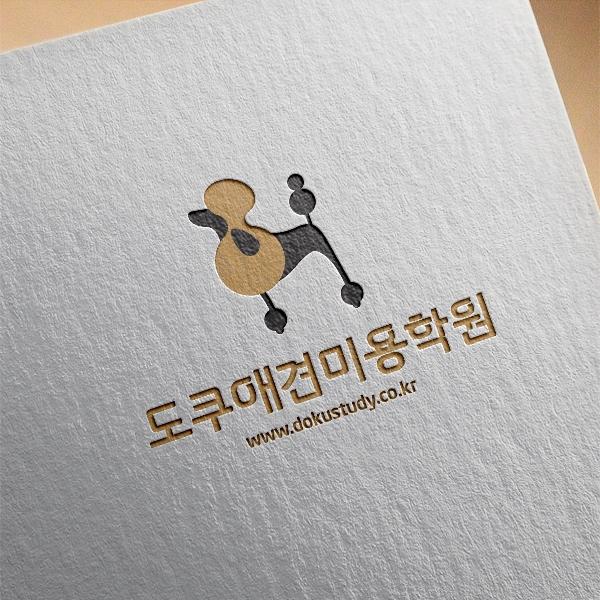 로고 디자인   도쿠애견미용학원   라우드소싱 포트폴리오