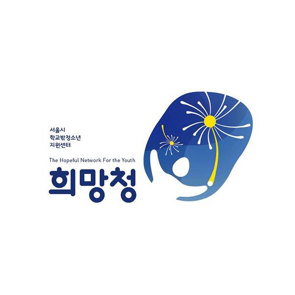 로고 디자인 | 서울시학교밖청소년지원센터 (구... | 라우드소싱 포트폴리오
