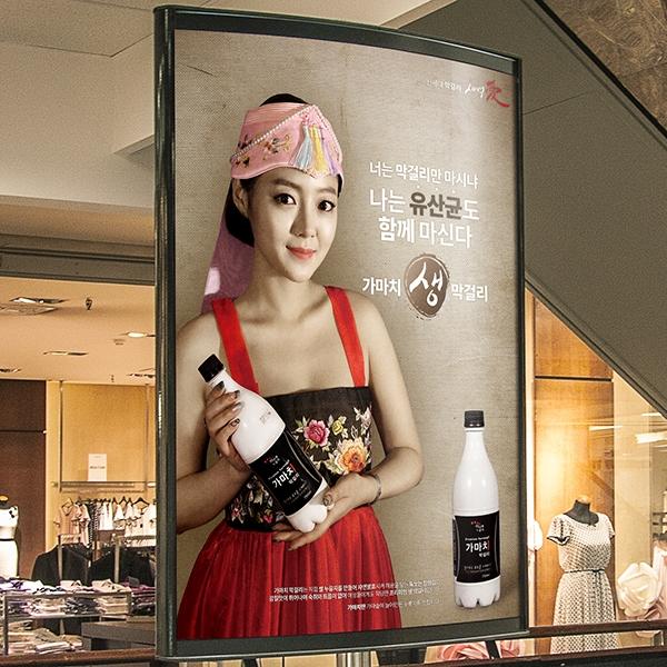 포스터 / 전단지   가마치 막걸리 홍보용 포...   라우드소싱 포트폴리오