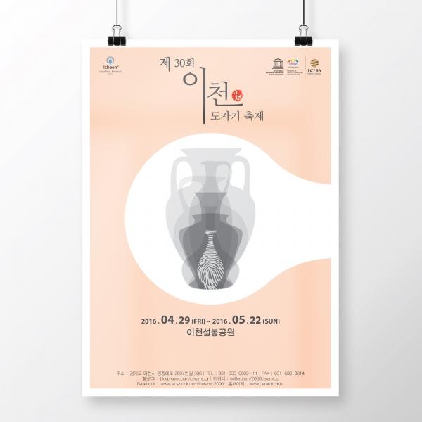 포스터 / 전단지   제30회이천도자기축제 포...   라우드소싱 포트폴리오