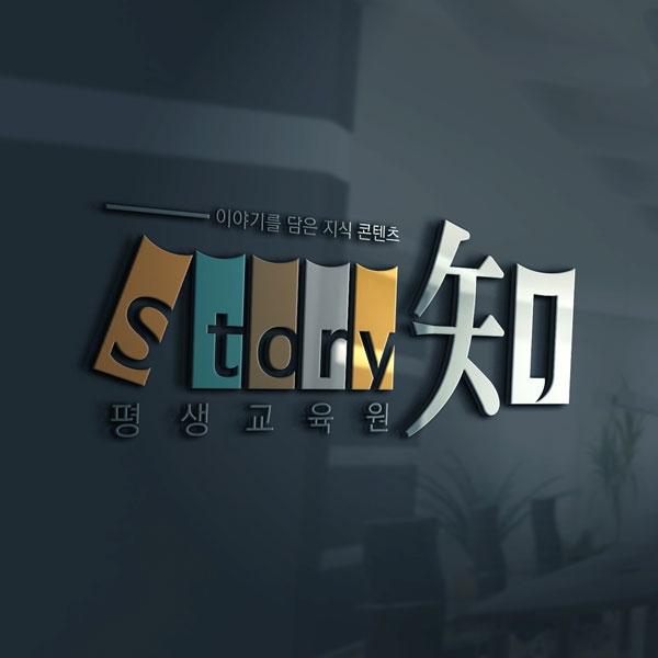 로고 + 명함 | 스토리지교육원 로고+ 명... | 라우드소싱 포트폴리오
