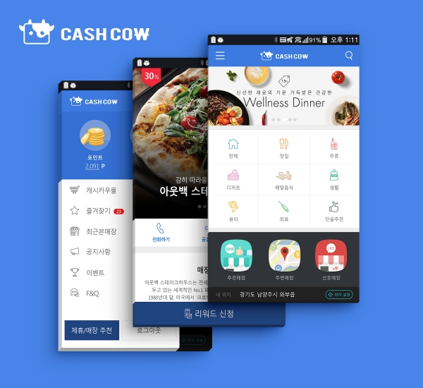 모바일 앱 | (주)캐시카우 | 라우드소싱 포트폴리오