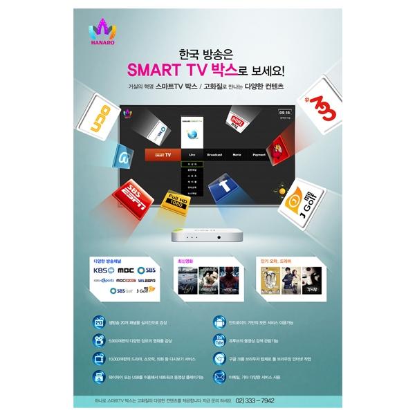 포스터 / 전단지 | 하나로 Smart TV ... | 라우드소싱 포트폴리오