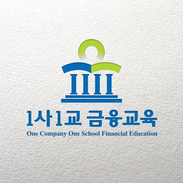 로고 + 간판 | 「1사1교 금융교육�... | 라우드소싱 포트폴리오
