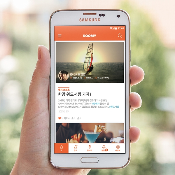 모바일 앱 | 루미 | 라우드소싱 포트폴리오