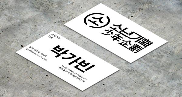 명함 / 봉투 | 아트 스튜디오 명함 디자인 | 라우드소싱 포트폴리오