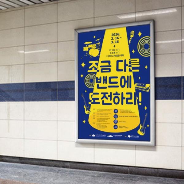 포스터 / 전단지   포스터, X배너, 현수막...   라우드소싱 포트폴리오