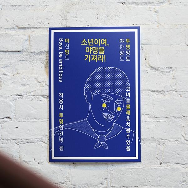 포스터 / 전단지   소년   라우드소싱 포트폴리오