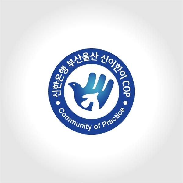 로고 디자인 | 신한은행 봉사활동 동아리... | 라우드소싱 포트폴리오