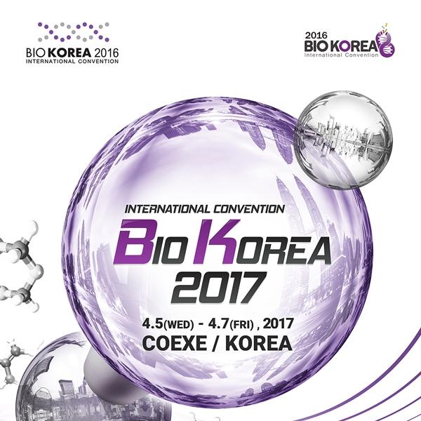 포스터 / 전단지   BIO KOREA   라우드소싱 포트폴리오