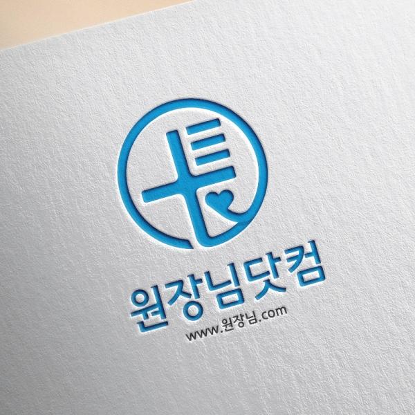 로고 디자인 | 서비스(원장님닷컴) 로고... | 라우드소싱 포트폴리오