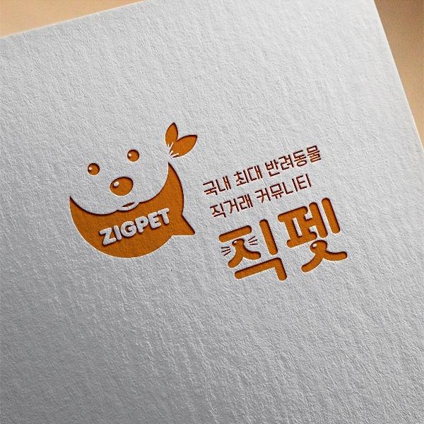 로고 디자인 | 직펫(Zigpet) 메인... | 라우드소싱 포트폴리오