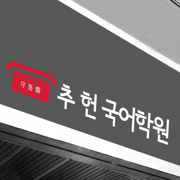 로고 + 명함 | 추헌 국어학원 로고 디자... | 라우드소싱 포트폴리오