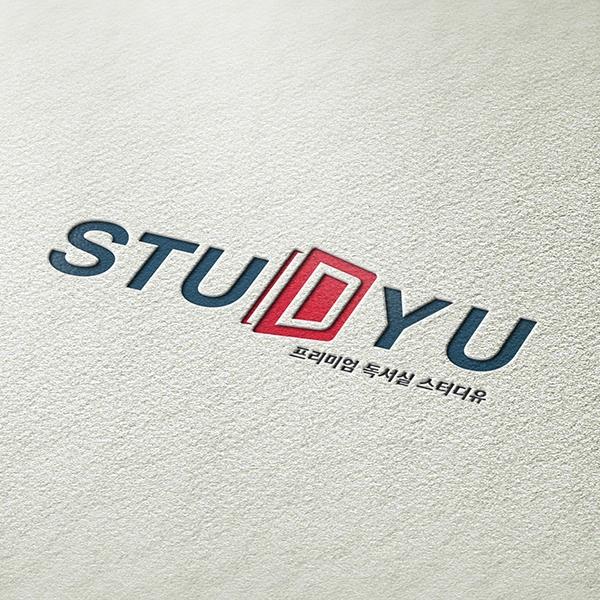 로고 디자인 | 스터디유 독서실 로고 디... | 라우드소싱 포트폴리오