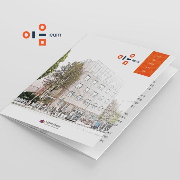 포스터 / 전단지 | 센터 안내 브로셔 디자인의뢰 | 라우드소싱 포트폴리오