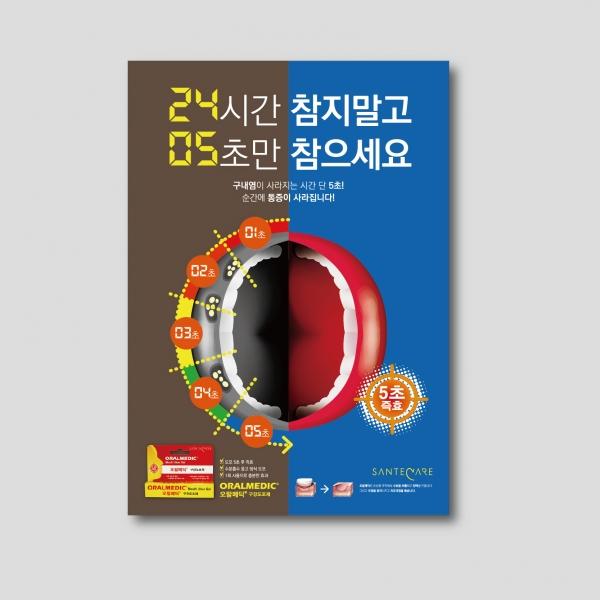 포스터 / 전단지 | 구내염 치료제 포스터 | 라우드소싱 포트폴리오