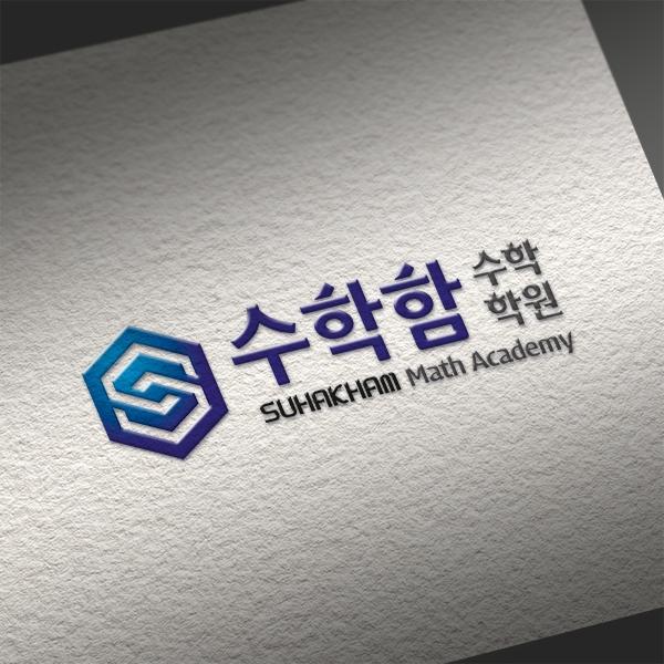 로고 + 간판 | 수학함 수학학원 로고 및... | 라우드소싱 포트폴리오