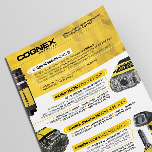 포스터 / 전단지 | 제품 광고 전단 제작 의뢰 | 라우드소싱 포트폴리오