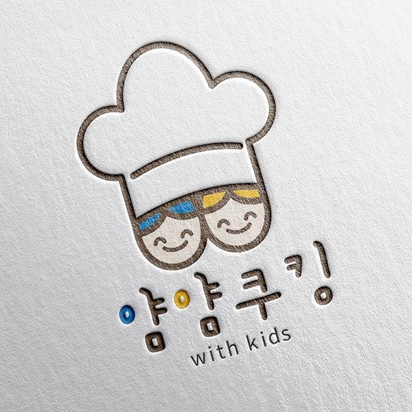 로고 디자인 | 어린이 요리학원 로고 디... | 라우드소싱 포트폴리오