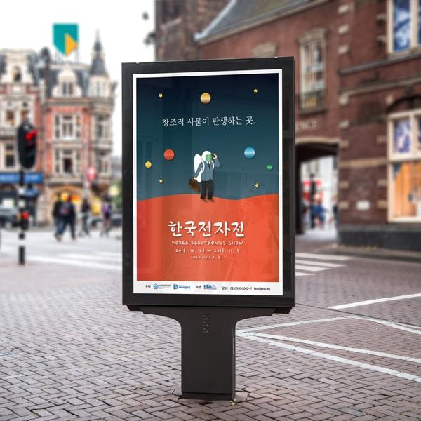포스터 / 전단지 | 한국전자전(Korea E... | 라우드소싱 포트폴리오