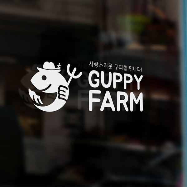 로고 + 간판 | 구피농장(열대어) 로고 ... | 라우드소싱 포트폴리오
