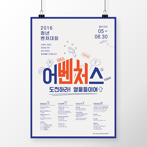 포스터 / 전단지 | 청년벤처대회 포스터 디자... | 라우드소싱 포트폴리오
